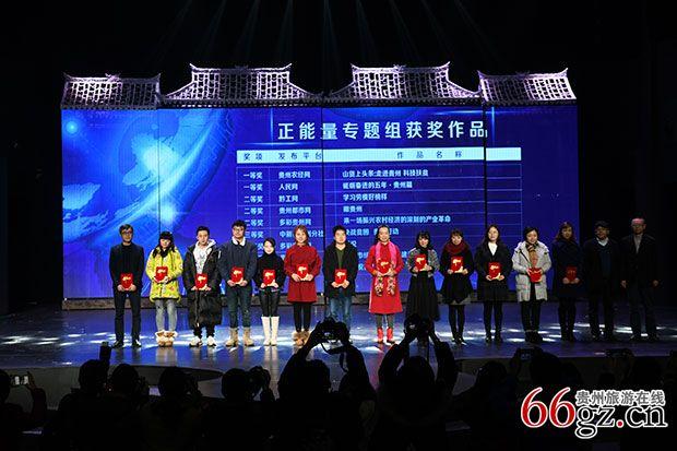 共绘同心圆·筑梦新时代:贵州举办网络媒体新春联谊会