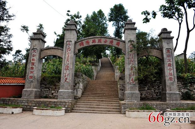 晴隆烈士陵园