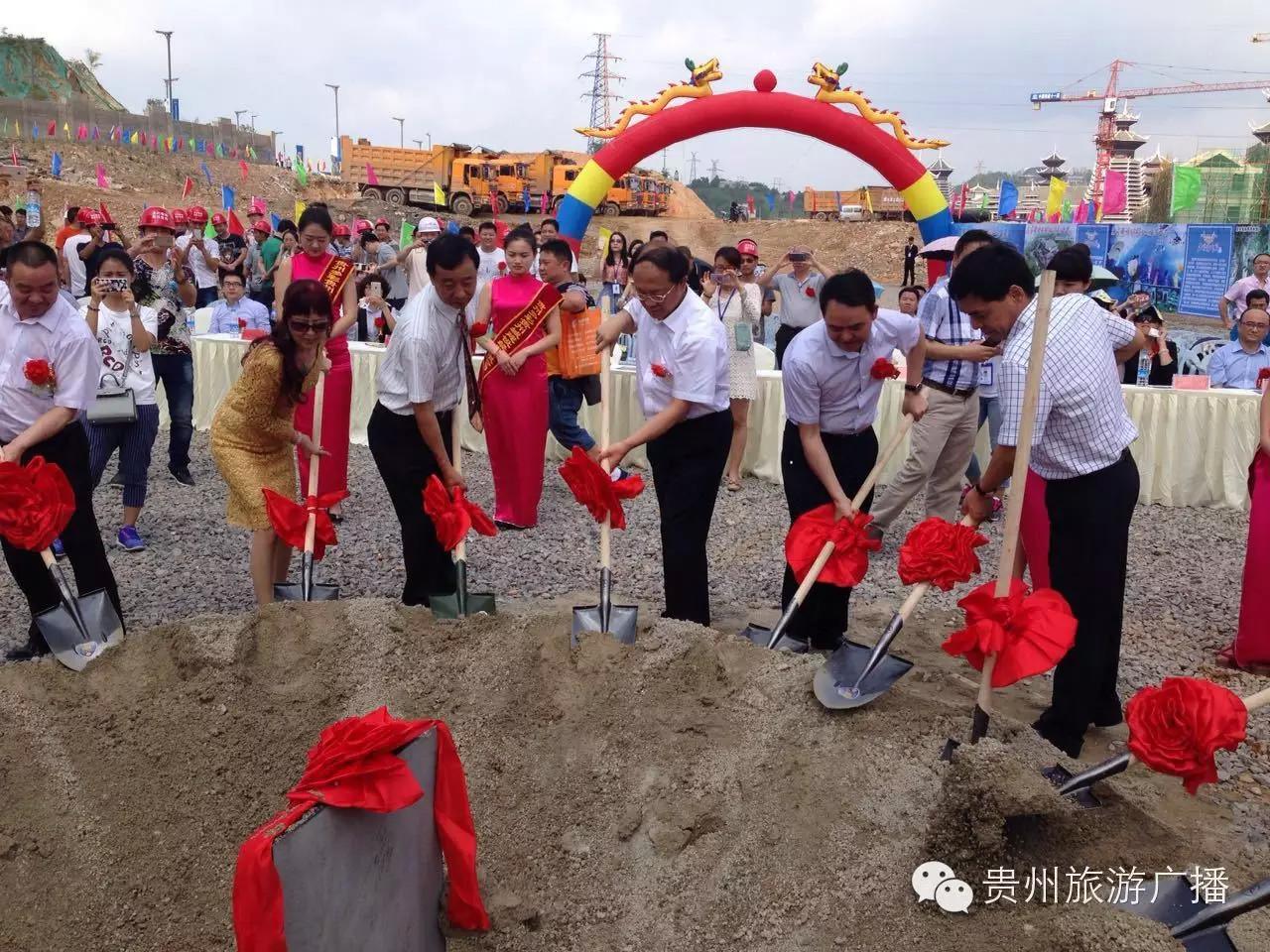 多彩贵州城极地海洋世界项目在贵阳奠基