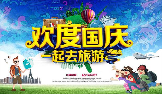 各样的国庆旅游产品中,亲子游线路特别受到游客青睐,全国各地主题乐园