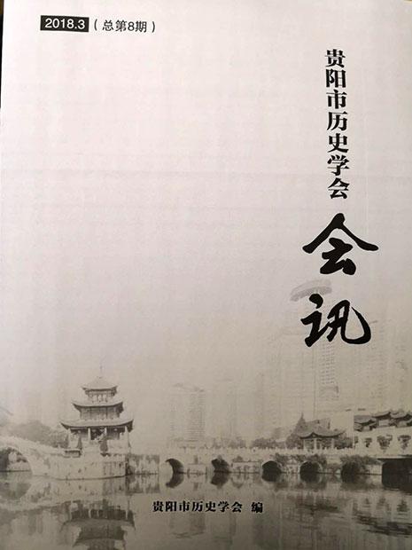 贵阳市历史学会真行