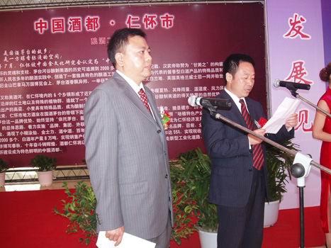 副市长刘江舟主持,副市长张家齐致词