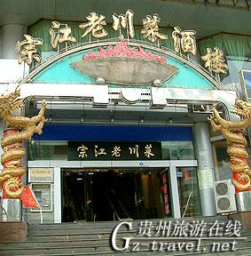 名称:贵阳宗江老川菜酒楼 地址:贵阳市北京路202号煤炭大厦三楼 交通