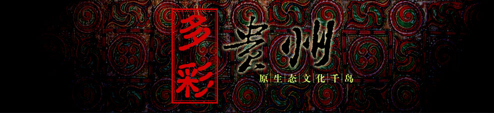 重庆到贵州周边旅游线路