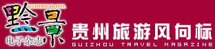黔景旅游电子杂志