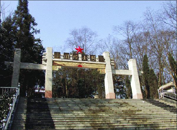 烈士陵园:位于毕节市西北2公里大新桥办事处凤凰